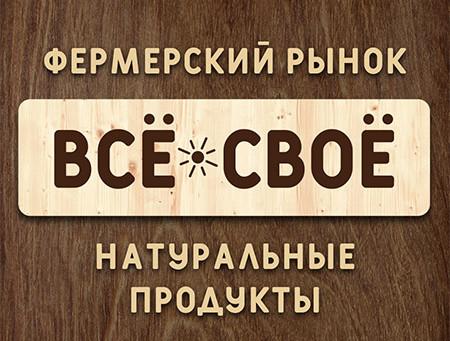 """Приглашаем на дегустацию в честь открытия фермерского рынка """"ВСЕ СВОЕ"""""""