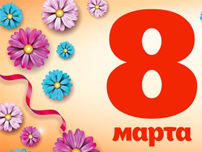 Приглашаем в атмосферу праздничного настроения 8 марта!