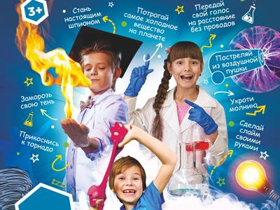 Международный интерактивный шоу-парк науки и развлечений для детей и взрослых в Белово!