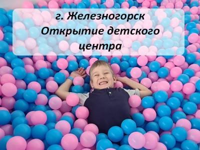 """В Железногорске открылся детский развлекательный центр """"Тасмания"""""""