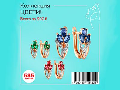 Самые горячие скидки на любимые украшения в 585*Золотой! 🔥