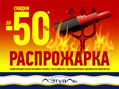 РАСПРОЖАРКА В Л'ЭТУАЛЬ! СКИДКИ ДО -50%