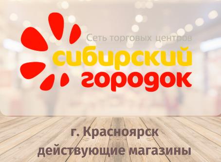 """Действующие магазины ТЦ """"Сибирский городок"""" г. Красноярск"""