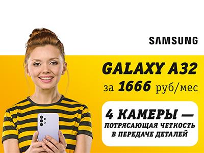SAMSUNG GALAXY A32 ВСЕГО ЗА 1666 РУБЛЕЙ В МЕСЯЦ.