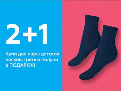 Акция от Новэкс: Купи 2 пары носков и получи третью в подарок!