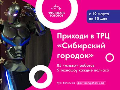 """Выставка """"Фестиваль роботов"""" в Новокузнецке!"""