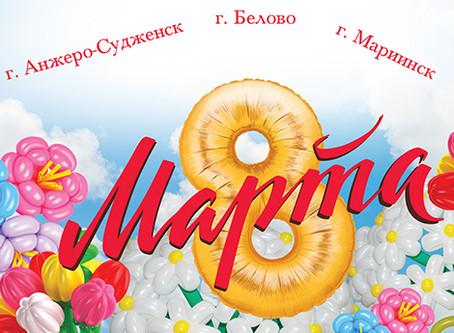 7 марта акция для всех женщин! Дарим цветы всем покупательницам с чеком от 1000 рублей!