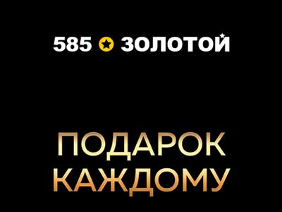 585*Золотой приготовил для вас ЦЕЛЫЙ МЕСЯЦ скидок и подарков!
