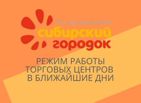 """ТЦ """"Сибирский городок"""" работает в обычном режиме"""