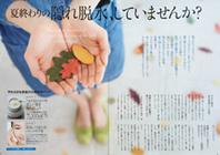 化粧品メーカー 会員様向け情報誌