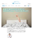 特集:睡眠の質をアップする/世界睡眠会議