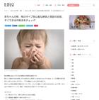 赤ちゃんの咳 咳のタイプ別心配な病気と受診の目安、すぐできる対処法をチェ