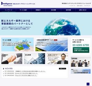 th_株式会社インテリジェンス_ビジネスソリューションズ 新エネルギーアウトソーシングサービス