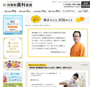 京都河原町歯科医院