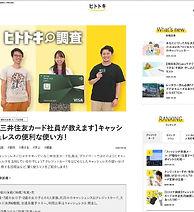 三井住友カード Webサイト「ヒトトキ 」