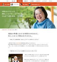 上澤梅太郎商店ホームページ