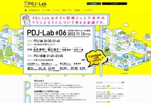 th_PDJ-Lab_ポスト団塊ジュニア_プロジェクト(PDJラボ)