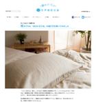 枕の選び方/世界睡眠会議