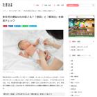 新生児の便秘はなぜ起こる?「原因」と「解消法」を徹底チェック