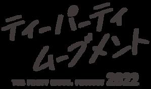 tpm2022_logo_bk.png