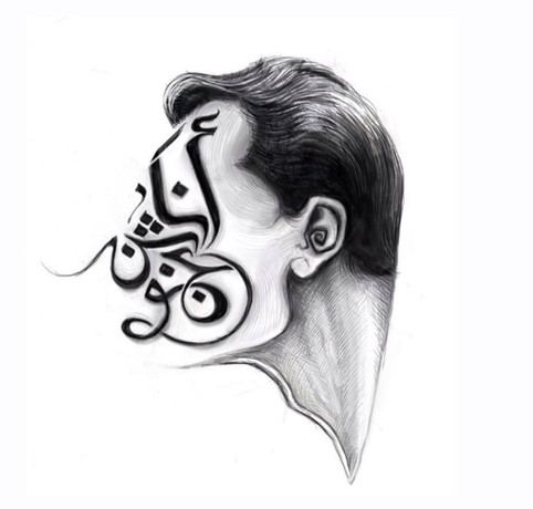 """I am not crazy"" Arabic Calligraphy Design"