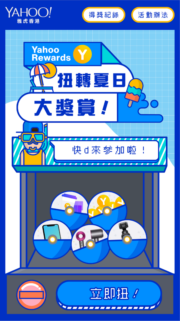 HK-LuckyDraw-Home – 1@2x.png