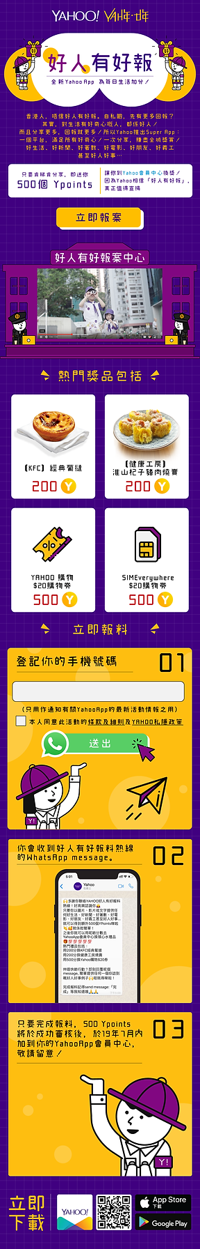 Winnie_Yahoo20_campaignsite_mobile.png