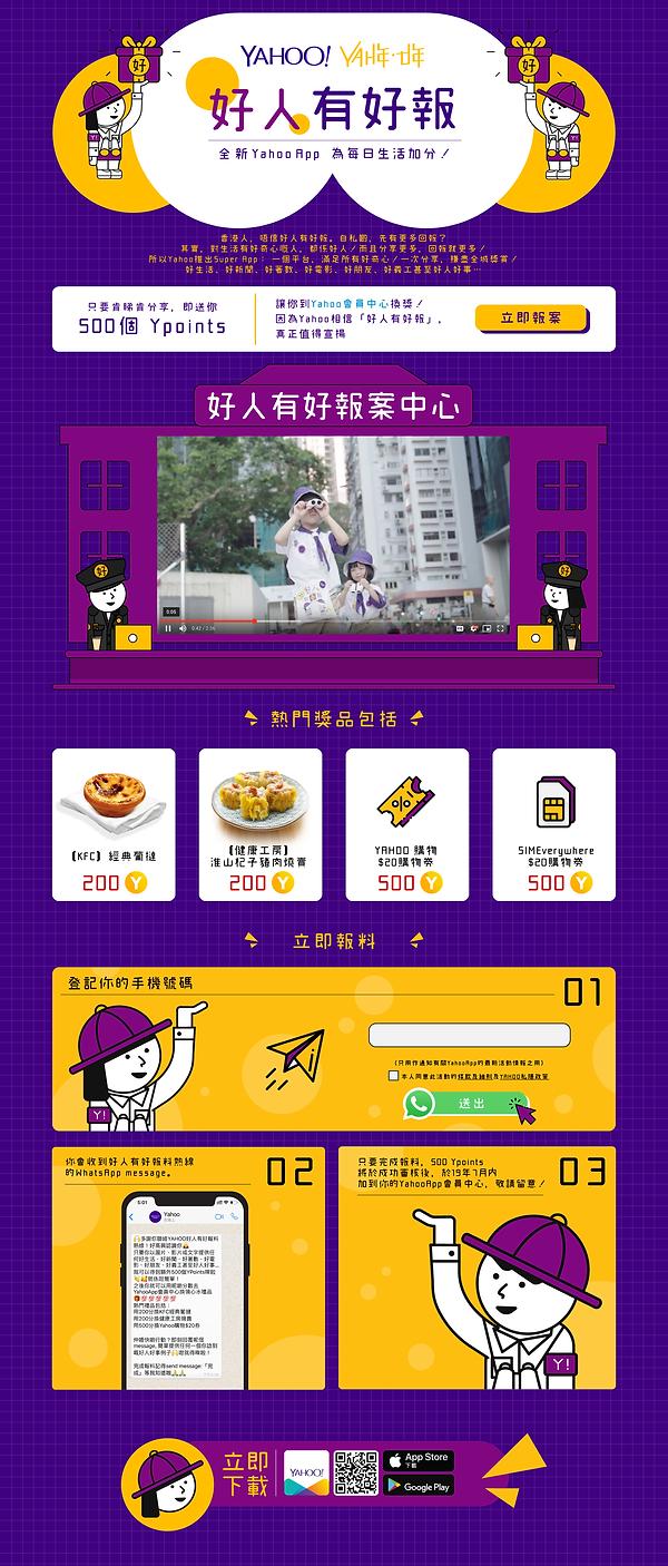 Winnie_Yahoo20_campaignsite.png