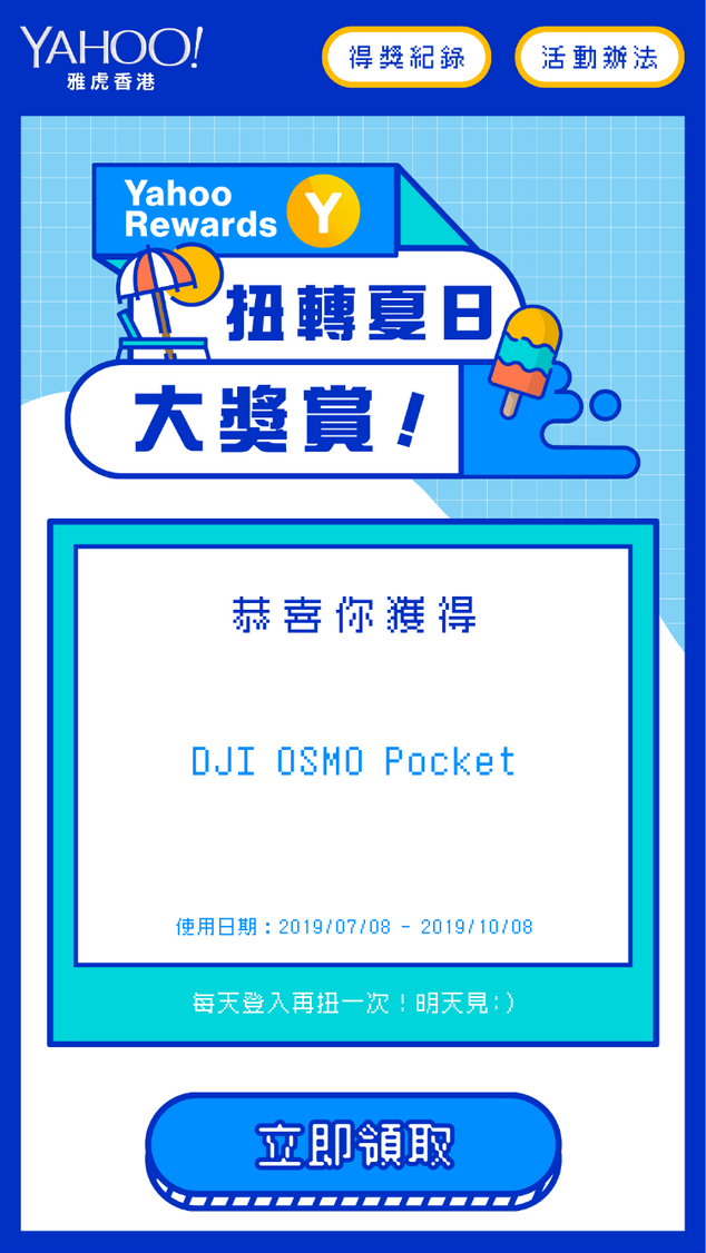 HK-LuckyDraw-Award - 4@2x.png