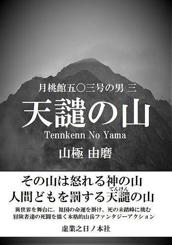 表紙 - コピー.jpg