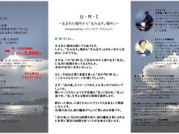 マインドネアプロジェクトが届ける「音」のU・M・I in 鎌倉