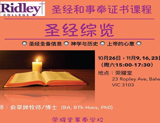 荣耀事奉学校 – 圣经纵览