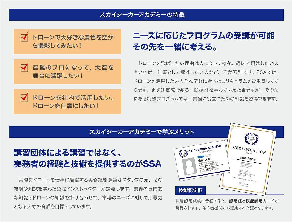 SSA_img02.jpg