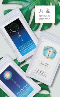 浜比嘉島塩★新月&満月を販売スタート!