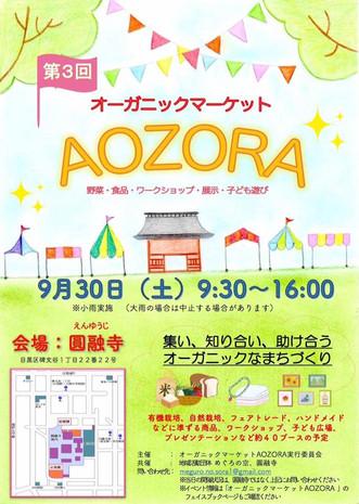 オーガニックマーケットAOZORAへ出店します!