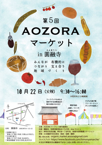 10月22日AOZORAマーケット開催します★
