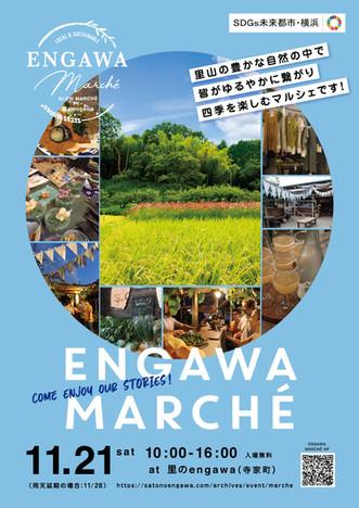 11月21日(雨天延期28日)engawa marche開催!