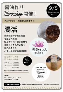 醤油作りWorkshop 開催!〜自然栽培の原材料にて〜