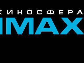 IMAX Стал официальным партнером марафона квестов