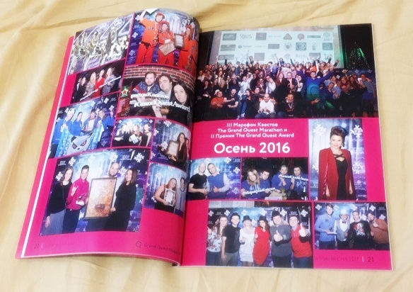 Журнал The Grand Quest Magazine #2