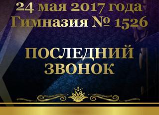 """Организация под ключ """"Последнего звонка"""" в гимназии № 1526"""