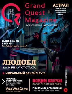 Журнал The Grand Quest Magazine #2