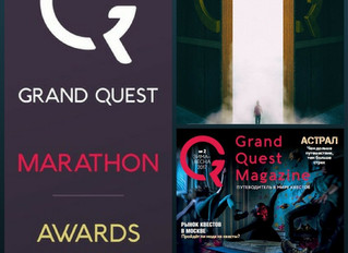 Анонс статей журнала The Grand Quest Magazine ЗИМА/ВЕСНА