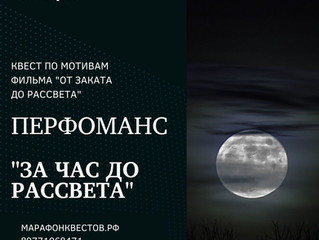 "КВЕСТ ""ЗА ЧАС ДО РАССВЕТА"""