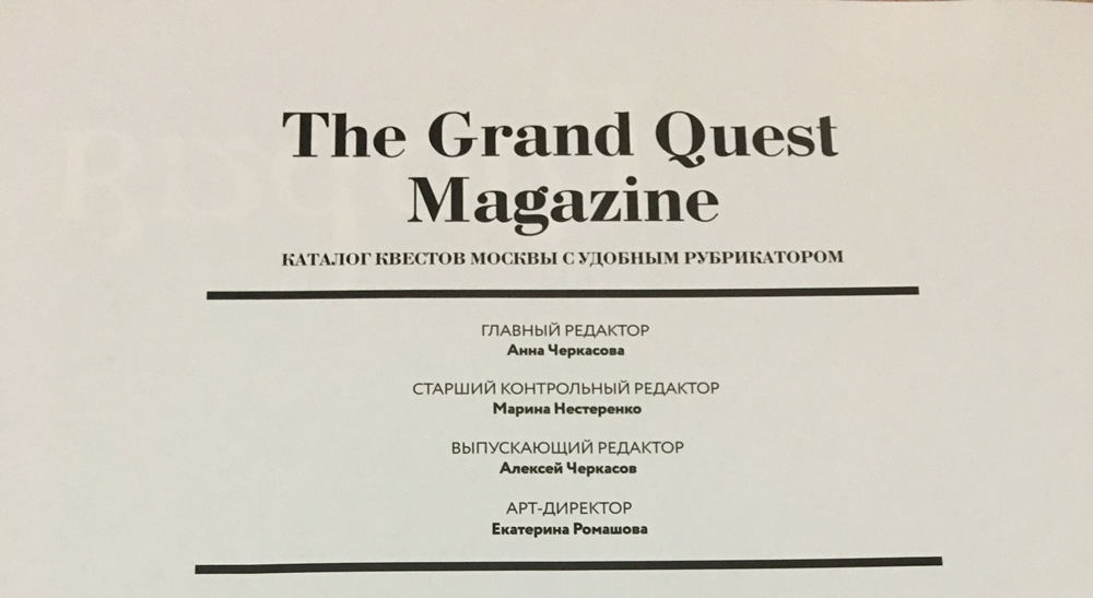 Редакция. The Grand Quest Magazine
