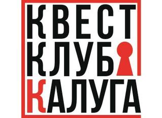 Квесты Калужской области тоже решили побороться за номинации!