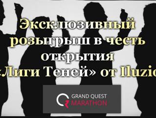 Эксклюзивный розыгрыш в ВК в честь открытия «Лиги Теней» от Iluzio.