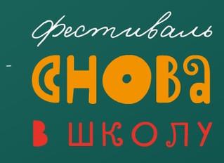 """На Фестивале """"Снова в школу"""" будет открыт квест для всех желающих!"""