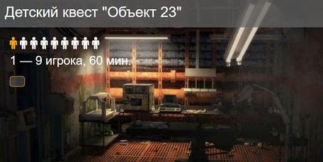 object 23.jpg