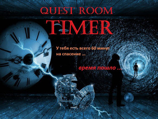 Компания Quest Room TIMER подала заявку на участие в Премии от города Тула!